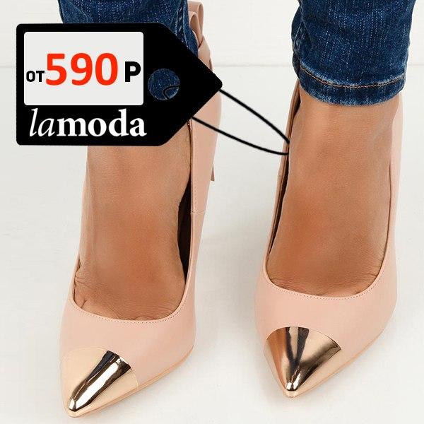 7037d97a44db9 Распродажа модной обуви в приложении Lamoda! Женская — Записки о ...